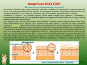 Baby foot - средство по уходу  за ногами.
