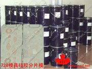 Продам силикон для формRTV-2