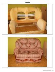 Перетяжка мягкой мебели,  любой сложности