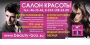 Салон красоты Beauty - Box интернет - магазин в хабаровске