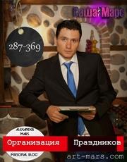 Полная Организация праздников.