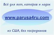 Всё для яхт,  катеров и лодок Хабаровск