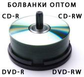 Двд диски оптом для Камчатки и Сахалина по ценам производителя