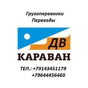 Грузоперевозки,  переезды в Хабаровске