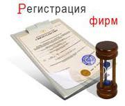 Регистрация ООО,  ИП в Хабаровске