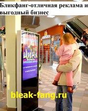 Бизнес по всей России и СНГ