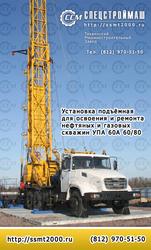 Подъемная установка УПА 60/80 Продам
