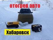 Отогрев авто 800 р. Хабаровск