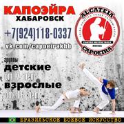 Капоэйра школа Хабаровск