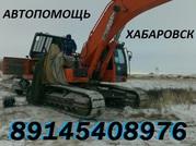 Автотехпомощь Хабаровск