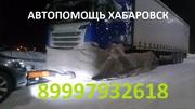 Отогрев любой спецтехники 1000р. в Хабаровске,  гарантированный запуск