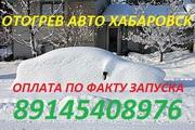 Запуск и отогрев  авто 1000р. Хабаровск