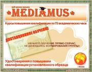 Инновационные дистанционные курсы для работников образования,  СМИ,  культуры и искусства. 72 ч.