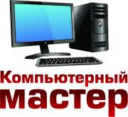 Ремонт ноутбуков, компьютеров, мониторов в день обращения