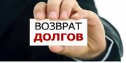 Коллекторские услуги в Хабаровске