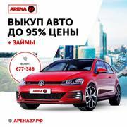 Выкуп авто в Хабаровске до 95% от рыночной стоимости