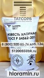 Продажа хлорной извести в Хабаровске