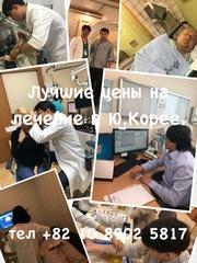 Срочная организация обследования и лечение в Сеуле