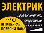 Электрик Хабаровск.Гарантия.Договор