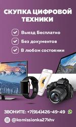 Продатьцифровойнерабочихтелефонов в Хабаровске