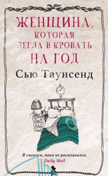 Продам книгу  ТАУНСЕНД С. ЖЕНЩИНА,  КОТОРАЯ ЛЕГЛА В КРОВАТЬ НА ГОД